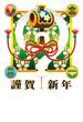 2013年巳年完成年賀状テンプレート(打ち出の小槌と白蛇謹賀新年)グラデーション
