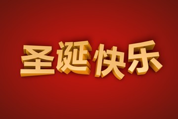 Golden chinese Merry Christmas text on a red background