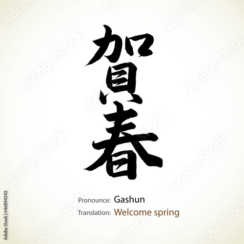 Japanese calligraphy, word: Welcome spring