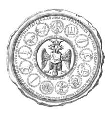 Russian Seal : tsar Ivan IV (LeTerrible) - 16th century - Verso