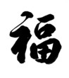 "Chinese New Year Calligraphy for ""Fu"", good fortune"