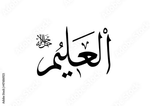 Al 'Alim