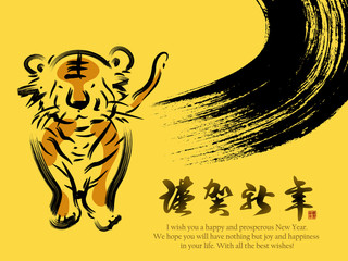 Tigers of South Korea and brush touch. New Year Card Design Seri