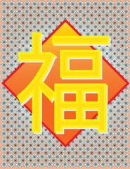 Fu - meaning Happiness Halo Fortune Chinese Word II