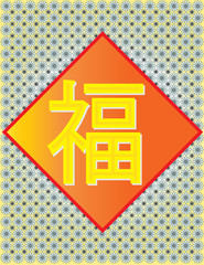 Fu - meaning Happiness Halo Fortune Chinese Word I