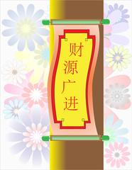 cai yuan guang jin III - Chinese Auspicious Word