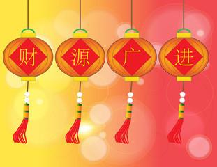 cai yuan guang jin - Chinese Auspicious Word
