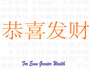 For Even Greater Wealth - Gong Xi Fa Cai - All Happiness Halo Fo