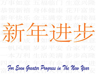 For Even Greater Progress in The New Year - Xin Nian Jin Bu - Al
