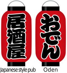 看板赤提灯(居酒屋/おでん)