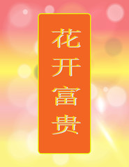 Prosperous & Wealthy Fortune Like The Blooming Flower - Hua Kai