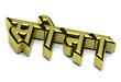 Golden gold hindi india text
