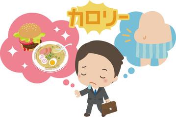 食欲と健康の間で葛藤するビジネスマン