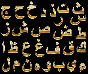 golden Arabic alphabet