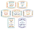 Passport stamps of the United Arab Emirates, Kuwait and Qatar