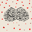 Islamic Calligraphy with red hearts