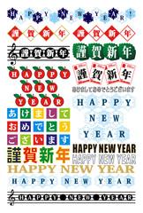 年賀状用賀詞文字ロゴタイプ素材集(HAPPYNEWYEAR・謹賀新年・あけましておめでとうございます)