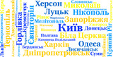 Ukrainian Cities tag cloud