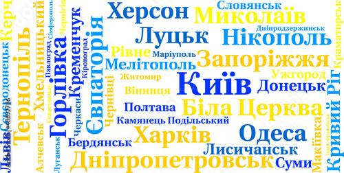 Ukrainian Cities tag cloud
