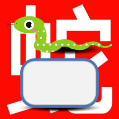 snake cartoon with the place for your text
