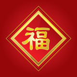 Chinese Character Fu (Good Luck)
