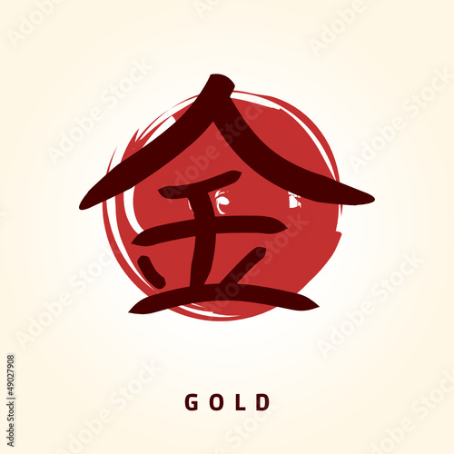 kanji image for gold in japanese idiom