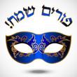 Happy Purim (Hebrew)