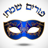 Happy Purim (Hebrew)