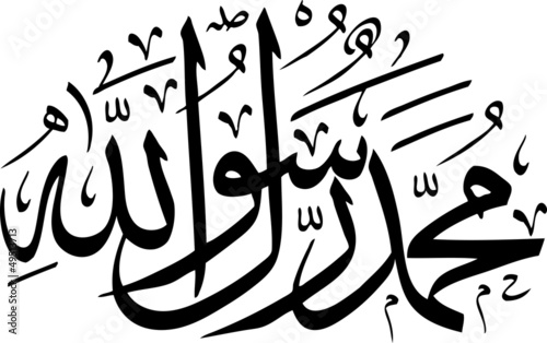 Arabic Calligraphy: Muhammad is the messenger of God