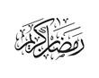 ramadan islamic calligraphy 1
