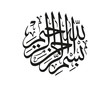islamic calligraphi of bismillah design