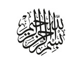 islamic calligraphi of bismillah design