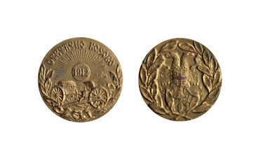 Serbian commemorative medal 1912