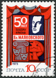 USSR-1973: 50th anniversary of the Mayakovsky Theater in Moscow