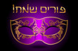 "Vector ""Happy Purim"" (Hebrew) purple background with mask"