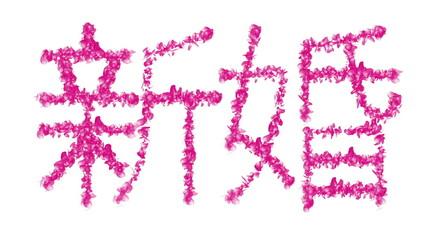 Newlyweds Symbol Japanese Character
