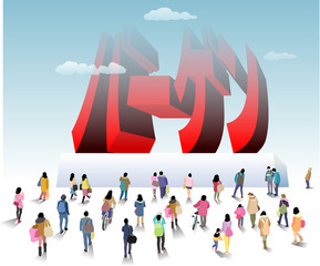 バーゲンの赤い文字に集まる人々