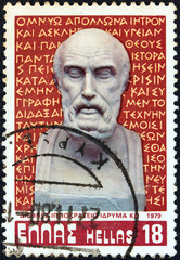 Hippocrates bust and oath (Greece 1979)