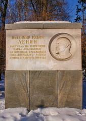 Память выступлениям В.И.Ленина в Сокольниках. Россия, Москва