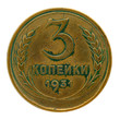 Vintage russian soviet coin
