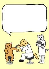 犬の注射、メッセージ