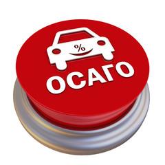 ОСАГО. Красная кнопка с символом автомобиля
