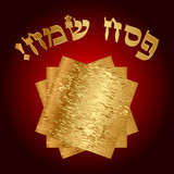 "Vector ""Happy Passover"" (Hebrew) card with matza"
