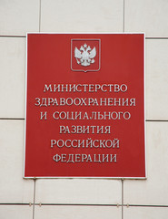 Ministry of Health (Russia)