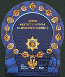 RUSSIA - 2011: shows The Order of Saint Andrew the First-Called