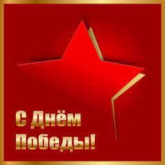 """Victory Day!"" (9 May) red and gold background with star"