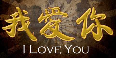 I love you chinese ideogram