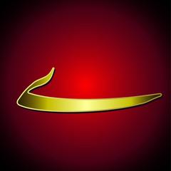 Arabic Alphabet
