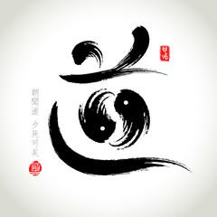 """Chinese Hanzi Penmanship Calligraphy """"principium"""""""