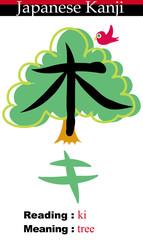 Japanese Kanji Illustration-Tree